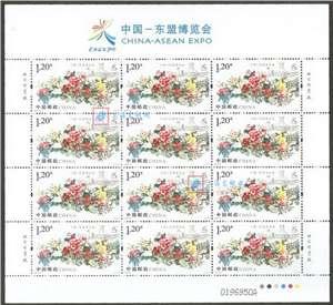 2013-18 中国——东盟博览会 邮票 大版