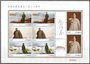 2013-30 毛泽东同志诞生一百二十周年 小版
