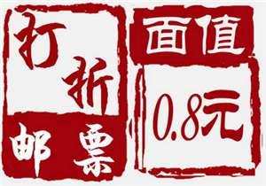 打折邮票(面值0.8元)