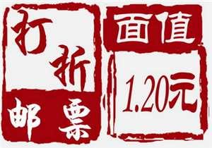 打折邮票(面值1.2元)