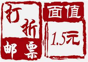 打折邮票(面值1.5元)