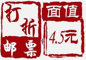 打折邮票(面值4.5元)
