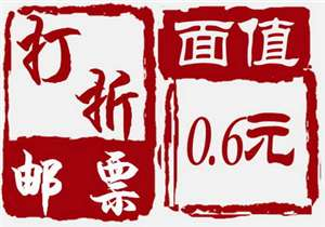 打折邮票(面值0.6元)