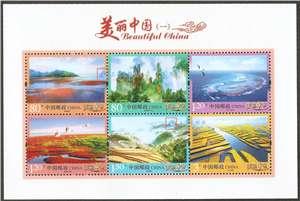 普32M 美丽中国(第一组)小全张