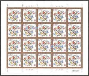 恭贺新禧(三) 2009年贺新禧邮票 花开富贵 大版