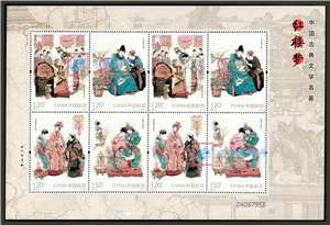2014-13 中国古典文学名著——《红楼梦(一)》 小版
