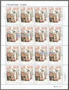 2014-13 中国古典文学名著——《红楼梦(一)》 邮票 大版(一套四版,全同号)