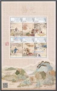 2014-29 元曲 邮票/小版/大版(唯一版式)