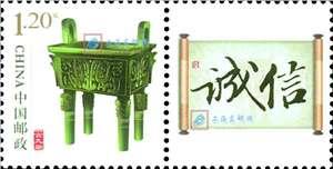 个33 诚信 个性化邮票原票 单枚(购四套供厂铭方连)