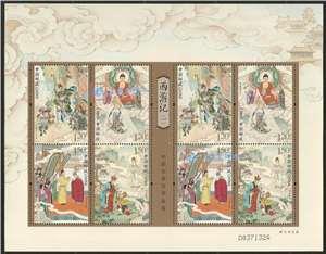 2015-8 中国古典文学名著——《西游记》(一) 小版