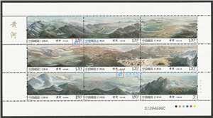 2015-19 黄河 邮票/小版/大版(唯一版式)