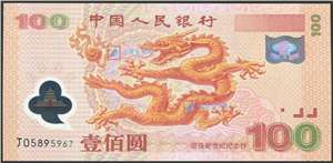 迎接新世纪纪念钞(千禧龙钞) 号码随机