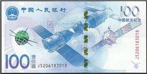 中国航天纪念钞(号码随机,购十枚及以下均可供连号)