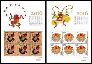 2016-1 丙申年 四轮生肖 猴小版(一套两版,全同号)