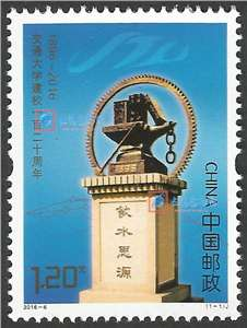 2016-6 交通大学建校一百二十周年 邮票
