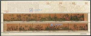 2005-25 洛神赋图 邮票/小版/大版(唯一版式)