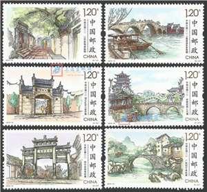 2016-12 中国古镇(二)邮票