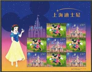 2016-14 上海迪士尼 邮票 小版