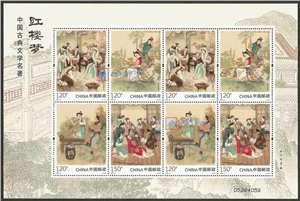 2016-15 中国古典文学名著——《红楼梦》(二)邮票 小版
