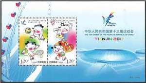 2017-20M 中华人民共和国第十三届运动会 全运会 小全张