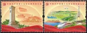 2017-26 中国共产党第十九次全国代表大会 十九大 邮票(购四套供厂铭方连)
