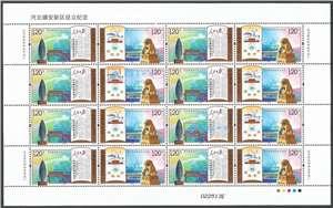 2017-30 河北雄安新区设立纪念 邮票 大版