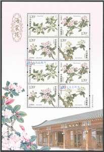 2018-6 海棠花 邮票 小版