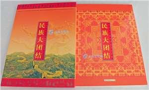 《民族大团结》邮票珍藏纪念卡专集