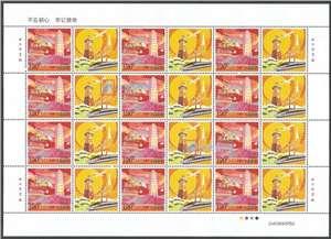 个49 不忘初心 牢记使命 个性化邮票原票 大版