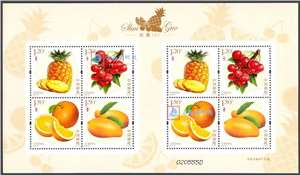 2018-18 水果(三)邮票 小版