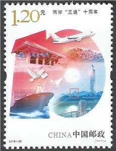 """2018-33 两岸""""三通""""十周年 邮票(购四套供厂铭方连)"""