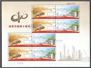 2018-34 改革开放四十周年 邮票 小版