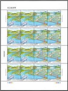 2018-23 长江经济带 邮票 大版(一套三版,全同号)