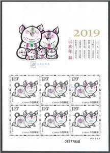2019-1 己亥年 四轮生肖 猪小版(一套两版,全同号)