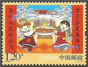 2019-2 拜年 邮票(第五组)(购四套供带双边的厂铭方连)