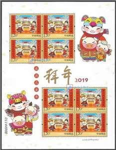 2019-2 拜年 邮票(第五组)小版