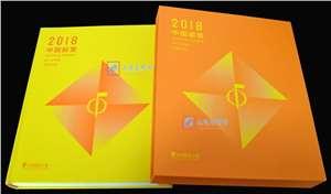 中国邮票2018年版票珍藏册 2018年大版册