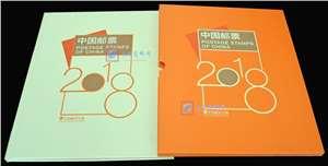 2018年邮票年册(总公司预订册)