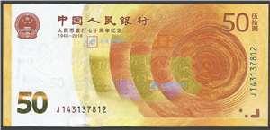 人民币发行70周年 纪念钞(带4/7散张)