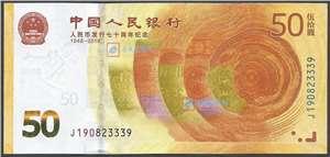 人民币发行70周年 纪念钞(不带4/7散张)