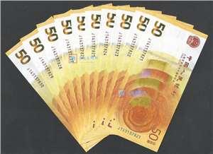 人民币发行70周年 纪念钞标准十连(带4/7)