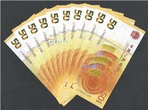人民币发行70周年 纪念钞标准十连(不带4/7)