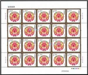 恭贺新禧(十三) 2019年贺新禧邮票 福寿圆满 大版