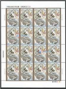 2019-6 中国古典文学名著——<西游记>(三)邮票 大版(一套四版,全同号)