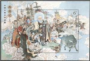 2019-6M 中国古典文学名著——<西游记>(三)邮票 小型张 众神收青牛