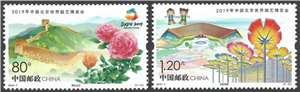 2019-7 2019年中国北京世界园艺博览会 邮票(购四套供厂铭方连)
