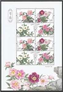 2019-9 芍药 邮票 小版