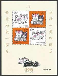 2019-1 己亥年 四轮生肖 猪 赠送版