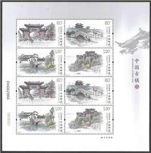 2019-10 中国古镇(三)邮票 小版