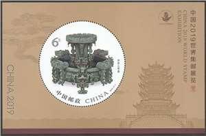 2019-12M 中国2019世界集邮展览 小型张 曾侯乙尊盘